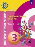 Новлянская, Кудина - Литературное чтение. 3 класс. Учебник в 2-х частях обложка книги