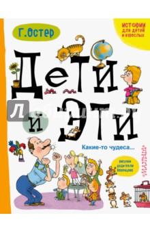 Купить Григорий Остер: Дети и эти. Какие-то чудеса... ISBN: 978-5-17-101595-4