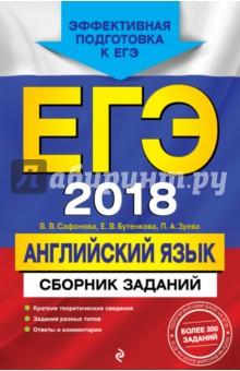 Купить ЕГЭ-2018. Английский язык. Сборник заданий ISBN: 978-5-699-97758-1