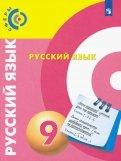 Русский язык. 9 класс. Учебное пособие обложка книги