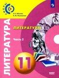 Абелюк, Поливанов - Литература. 11 класс. Базовый уровень. Учебник. В 2-х частях. ФГОС обложка книги