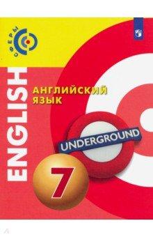 Английский язык. 7 класс. Учебник. ФП - Смирнова, Алексеев, Харгер