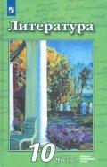 Трубина, Чертов, Антипова - Литература. 10 класс. Учебник. Базовый и углубленный уровень. В 2-х частях. ФП обложка книги