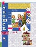 Сурьялайнен, Братчикова: Финский язык. 4 класс. Учебник. В 2х частях. Часть 1. ФГОС