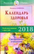 Надежда Семенова: Календарь здоровья. Раздельное питание в круге года 2018. Ежедневное очищение