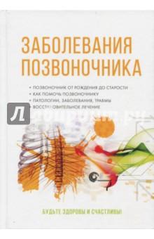Заболевания позвоночника - Гладенин, Вешкин, Авдеев