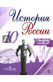 История россии 8 класс торкунова
