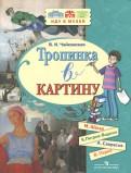 Тропинка в картину (Шагал, ПетровВодкин,Саврасов)