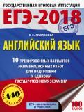 Елена Музланова: ЕГЭ2018. Английский язык. 10 тренировочных вариантов экзаменационных работ