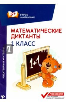 Купить Математические диктанты. 1 класс ISBN: 978-5-222-29079-8