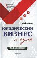 Юрий Чурилов: Юридический бизнес с нуля. Пошаговая инструкция