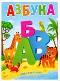 Валерия Салтанова: Азбука. Животный мир