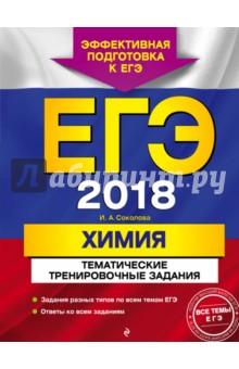 ЕГЭ-2018. Химия. Тематические тренировочные задания - Ирина Соколова