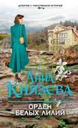 Анна Князева: Орден белых лилий