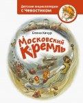 Елена Качур: Московский Кремль