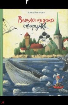 Анна Игнатова - Вышла из дома старушка...