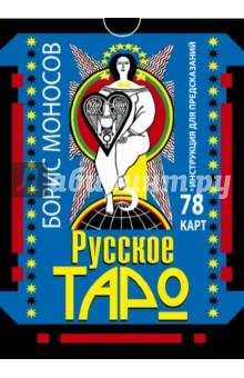 Русское таро. 78 карт. Инструкция для предсказаний