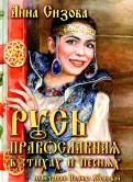 Анна Сизова: Русь Православная в стихах и песнях (+CD)