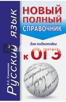 Купить ОГЭ. Русский язык. Новый полный справочник ISBN: 978-5-17-103641-6