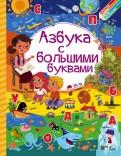 Доманская, Максимова - Азбука с большими буквами обложка книги