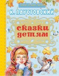Константин Паустовский - Сказки детям обложка книги