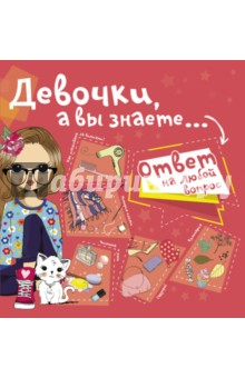 Купить Елена Хомич: Девочки, а вы знаете... ISBN: 978-5-17-103942-4