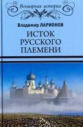 Владимир Ларионов: Исток русского племени
