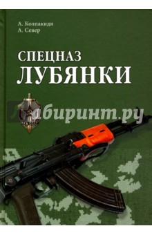 Спецназ Лубянки - Колпакиди, Север