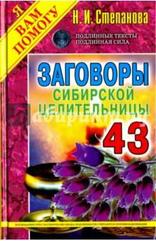 Заговоры сибирской целительницы. Выпуск 43 - Наталья Степанова