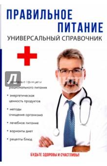 Правильное питание. Универсальный справочник - Бигеева, Лахимов, Матыкина