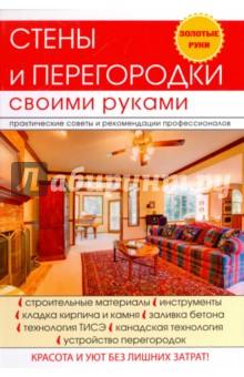 Стены и перегородки своими руками - Галина Серикова
