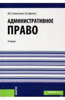 Смоленский, Дригола - Административное право. Учебник обложка книги 2d1dd9e84e5