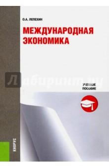 Международная экономика. Учебное пособие - Олег Лепехин