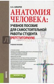 Анатомия человека. Учебное пособие для самостоятельной работы студента (Репетиториум) - Александр Швырев