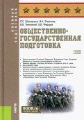 Шульдешов, Углянский, Родионов: Общественногосударственная подготовка. Учебное пособие