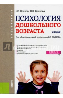 Психология дошкольного возраста. Учебник для бакалавров - Волков, Волкова