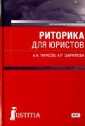 Тарасов, Шарипова - Риторика для юристов. Учебник обложка книги