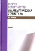 Владимир Пугачев - Теория вероятностей и математическая статистика. Учебник обложка книги