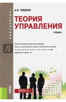 Теория управления. Учебник - Алексей Тебекин
