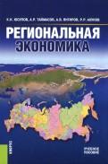 Юсупов, Янгиров, Таймасов, Ахунов - Региональная экономика (для бакалавров). Учебное пособие обложка книги