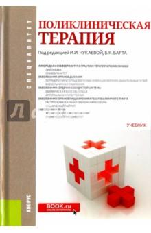 Поликлиническая терапия (специалитет). Учебник - Барт, Чукаева, Ларина