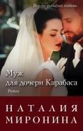 Наталия Миронина: Муж для дочери Карабаса