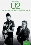 Ниалл Стоукс: U2. История за каждой песней