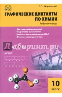 Купить Химия. 10 класс. Графические диктанты ISBN: 978-5-408-03575-5