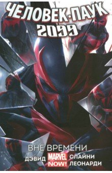 Человек-Паук 2099. Вне времени. Том 1 - Дэвид Питер