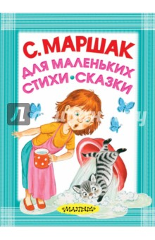 Купить Самуил Маршак: Для маленьких. Стихи. Сказки ISBN: 978-5-17-103904-2