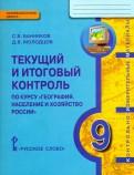 Банников, Молодцов: География. 9 класс. Население и хозяйство России. Текущий и итоговый контроль