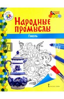 Гжель - В. Анищенков