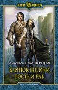 Анастасия Машевская: Клинок Богини, гость и раб