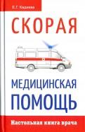 Е. Кадиева: Новейший справочник врача скорой помощи